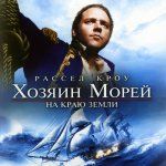 Хозяин морей На краю Земли / Master and Commander: The Far Side of the World (2003)